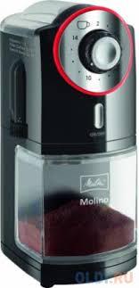 <b>Кофемолка Melitta Molino</b> 100 Вт <b>черный</b> — купить по лучшей ...
