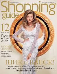 Shopping Guide 2009-12 by ABAK-Press - issuu