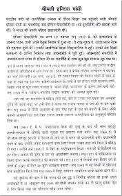 essay on indira gandhi in hindi essay on quotindira gandhiquot in essay on indira gandhi essay on atildecent shrimati indira gandhiatildecent