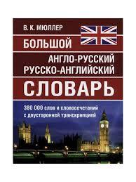 Большой <b>англо</b>-<b>русский русско</b>-<b>английский</b> словарь 380 000 слов ...
