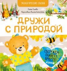 Издательство <b>Clever</b> - интернет магазин детских <b>книг</b> ...
