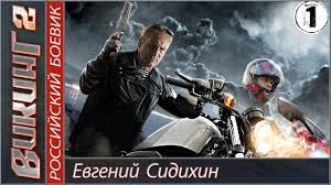<b>Викинг</b> 2. <b>1</b> серия. Боевик, детектив, сериал. - YouTube