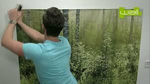 1 <b>Wall Wallpaper Mural</b> Hanging Instructions - YouTube