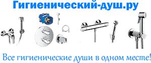 <b>Гигиенический</b>-<b>душ</b>.Ру – интернет-магазин сантехники