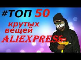 ТОП 50 ХАЙПОВЫЙ ШМОТ C ALIEXPRESS | АЛИЭКСПРЕСС ...