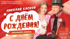 Николай Басков — «<b>С Днём рождения</b>!» (Official Video) - YouTube