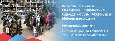 ТуристСибири.ру – интернет-магазин товаров для туризма и ...