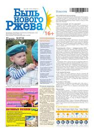 №32 от 7 августа 2013 г. by Alexandr Klindyuk - issuu