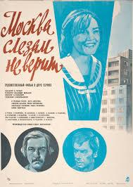 «<b>Москва слезам не</b> верит (с тифлокомментариями)» (1979 ...