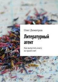 <b>Олег Димитров</b> - Литературный агент читать онлайн