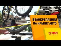 Обзор разных велокреплений на крышу авто. <b>Крепление</b> для ...