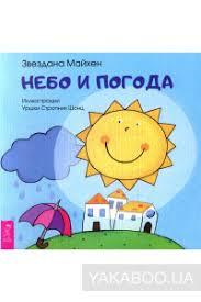 Небо и погода - - Знакомство с миром вокруг нас - Раннее ...