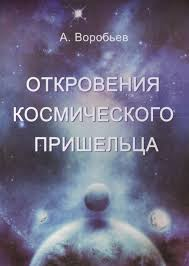 <b>Откровения космического</b> пришельца (<b>Воробьев А</b>.) - купить книгу ...