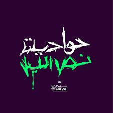 Hawadet Nos El Leil | حواديت نص الليل