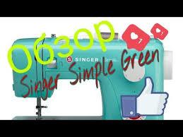 ОБЗОР: Распаковка и обзор самой зеленой <b>швейной машины</b> ...