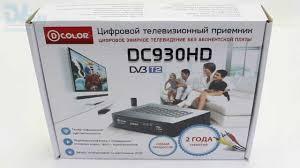 <b>D</b>-<b>Color</b> 930HD - обзор DVB-T2 ресивера - YouTube