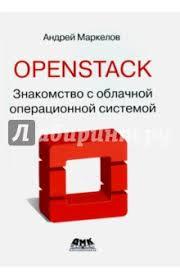 "Книга: ""OpenStack. Знакомство с облачной операционной ..."