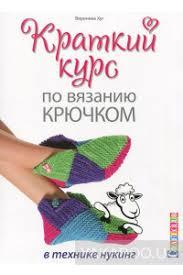Книга «Краткий курс по <b>вязанию</b> крючком в технике нукинг ...