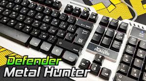 Обзор игровой <b>клавиатуры Defender Metal Hunter</b>. - YouTube