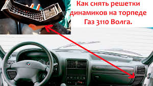 Как снять <b>решетки</b> передних динамиков на торпеде панеле ГАЗ ...