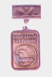 Почетные работники Университета - Награждение работников ...