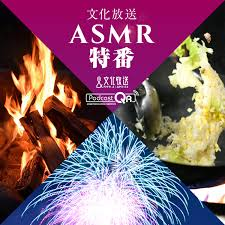文化放送 ASMR特番 - ASMR Special Programs by PodcastQR