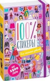 ROZETKA   Книга <b>Махаон Для стильных девочек</b> 107х165 мм ...