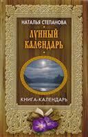 <b>Степанова Н</b>. | Купить книги автора в интернет-магазине «Читай ...