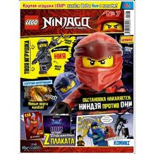 <b>Журнал LEGO</b> Ниндзяго выпуск №7 2019