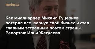 Самый поэтичный миллиардер Как <b>Михаил</b> Гуцериев потерял ...