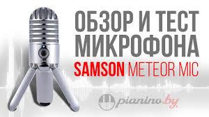 Обзор и тест <b>микрофона Samson Meteor Mic</b> - YouTube