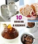 Рецепты приготовления в микроволновая печь