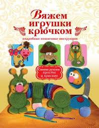 """Книга """"<b>Вяжем</b> шарфы и хомуты спицами и крючком"""" - <b>Каминская</b> ..."""