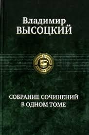 """Книга: """"<b>Собрание</b> сочинений в одном томе"""" - <b>Владимир</b> ..."""