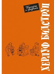 Купить «Комиксы и графика» за 950 руб в Москве