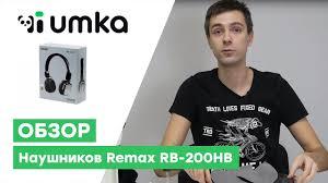 <b>Наушники remax RB 200HB</b> / Обзор и распаковка беспроводных ...