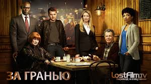 <b>За гранью</b> 1,2,3,4,5 сезон смотреть онлайн в HD качестве. LostFilm