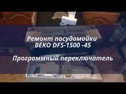 <b>Beko DFS</b> 1500 инструкция, характеристики, форум, отзывы ...