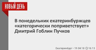 <b>Дмитрий Гоблин Пучков</b>