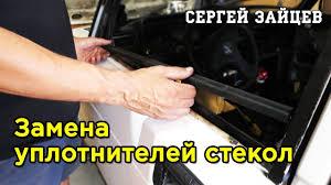 Снятие и Установка Уплотнителя Стекла ВАЗ 2107 - Замена ...