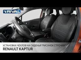 "Установка <b>авточехлов</b> на Renault KAPTUR ""рисунок <b>строчка</b> ..."