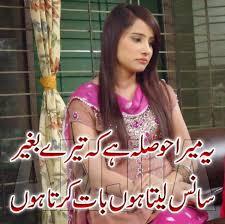 Very Sad Poetry Broken Heart in Urdu images