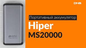 Распаковка портативного <b>аккумулятора HIPER MS20000</b> ...