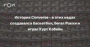 История <b>Converse</b> – в этих <b>кедах</b> создавался баскетбол, бегал ...