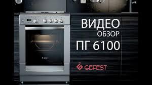 Обзор напольных <b>газовых плит GEFEST</b> серии <b>ПГ</b> 6100 - YouTube