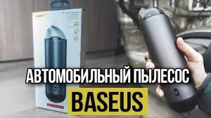АВТОМОБИЛЬНЫЙ <b>ПЫЛЕСОС BASEUS</b> - ОБЗОР И ТЕСТ ...