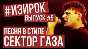 Песня в стиле Сектор Газа | RADIO TAPOK/Перегаз - Просто я ...