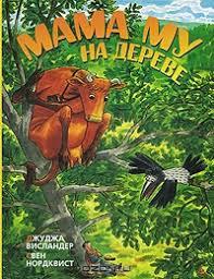 <b>Джуджа Висландер</b> «Мама Му на дереве»