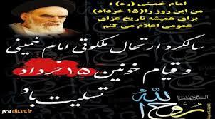 نتیجه تصویری برای 15 خرداد