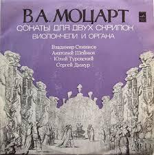 В. А. Моцарт* - <b>Владимир Спиваков</b>*, <b>Анатолий Шейнюк</b>, <b>Юлий</b> ...